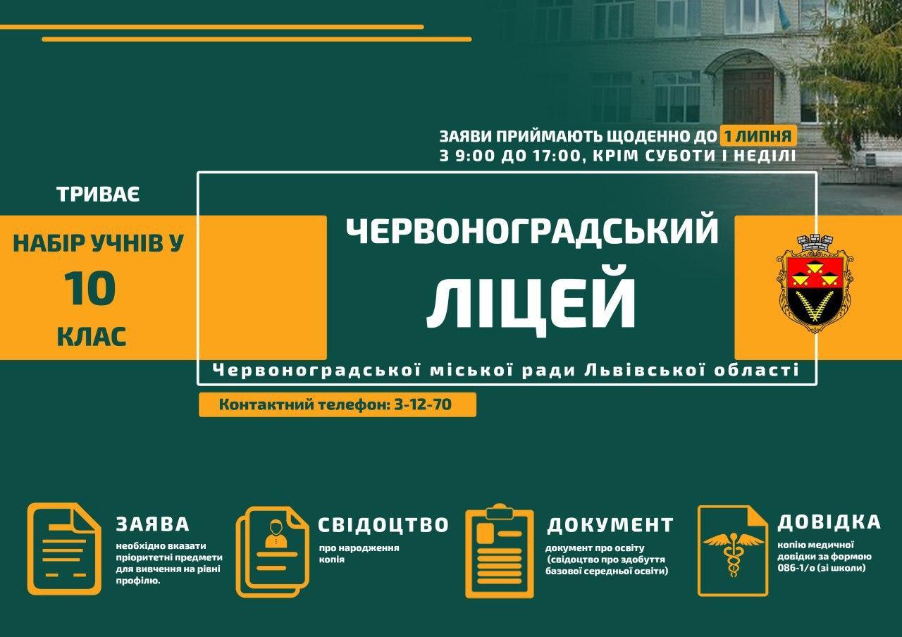 Червоноградський ліцей розпочав прийом учнів у 10 клас