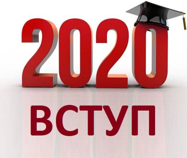 Що буде зі ЗНО та вступом до вищих навчальних закладів цього року? – Центр оцінювання освіти
