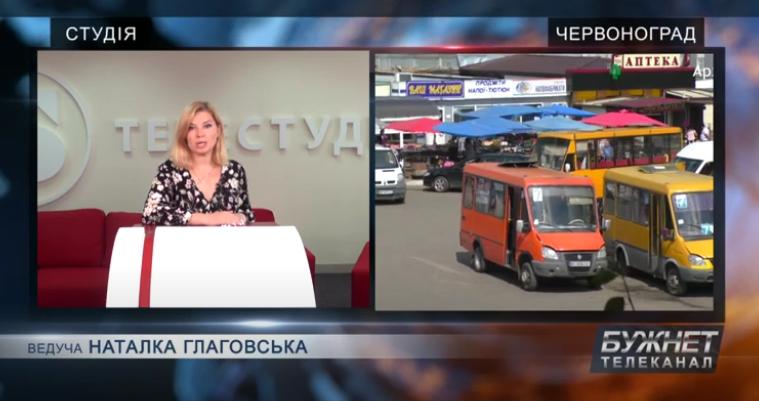 Новини Червонограда та Сокальщини 29/07/2020