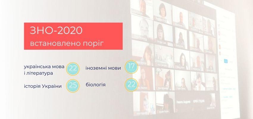 Визначено порогові бали для ЗНО з української мови і літератури, історії України, біології та іноземних мов