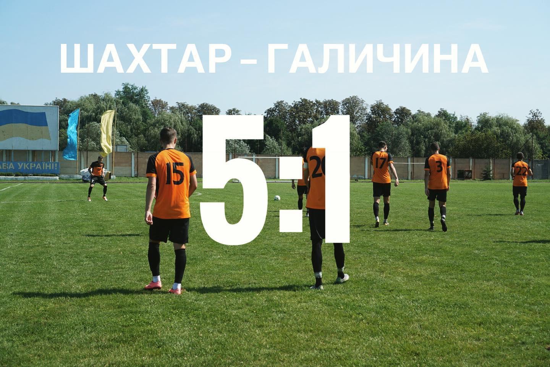 "Результат футбольного поєдинку ""Шахтар"" – ""Галичина"" – 5:1"