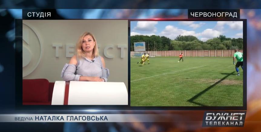 Новини Червонограда та Сокальщини 05/08/2020