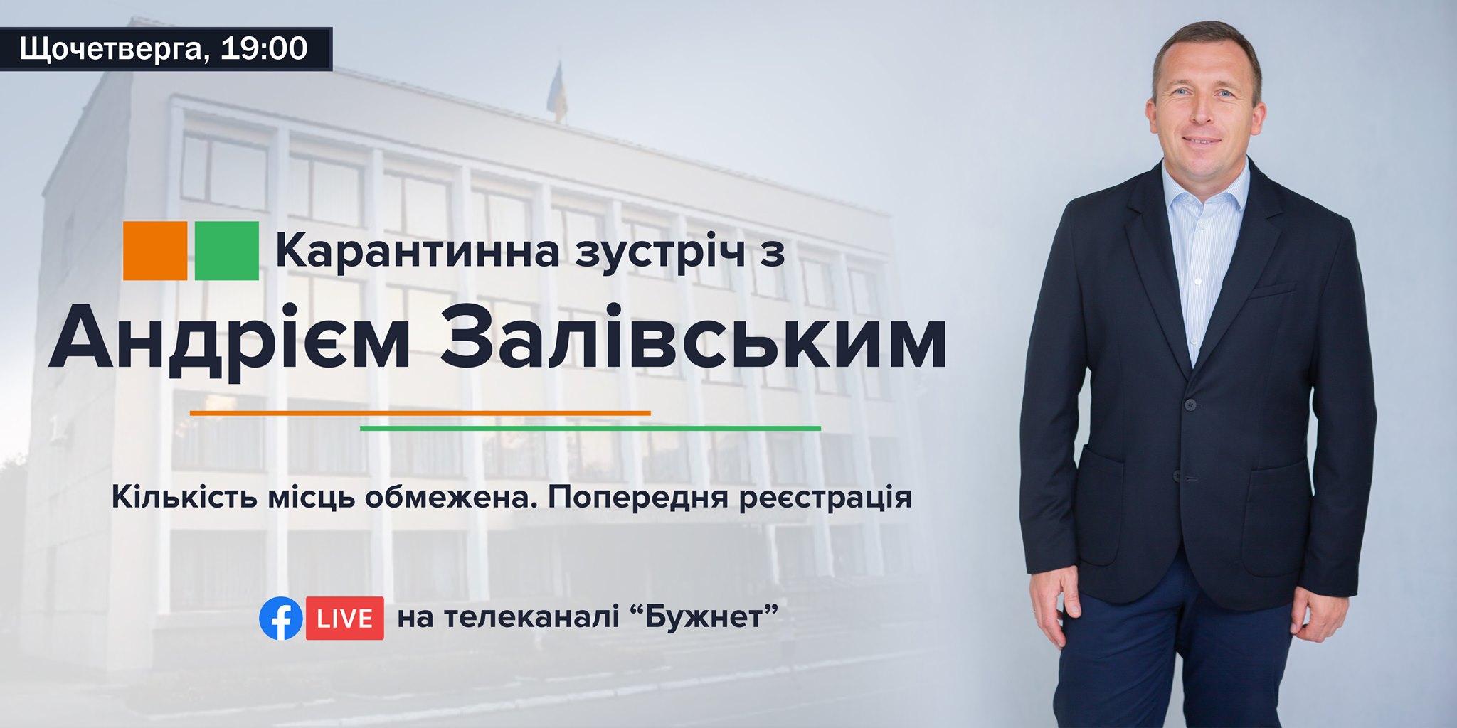 Андрій Залівський –  вдруге балотується на посаду мера Червонограда