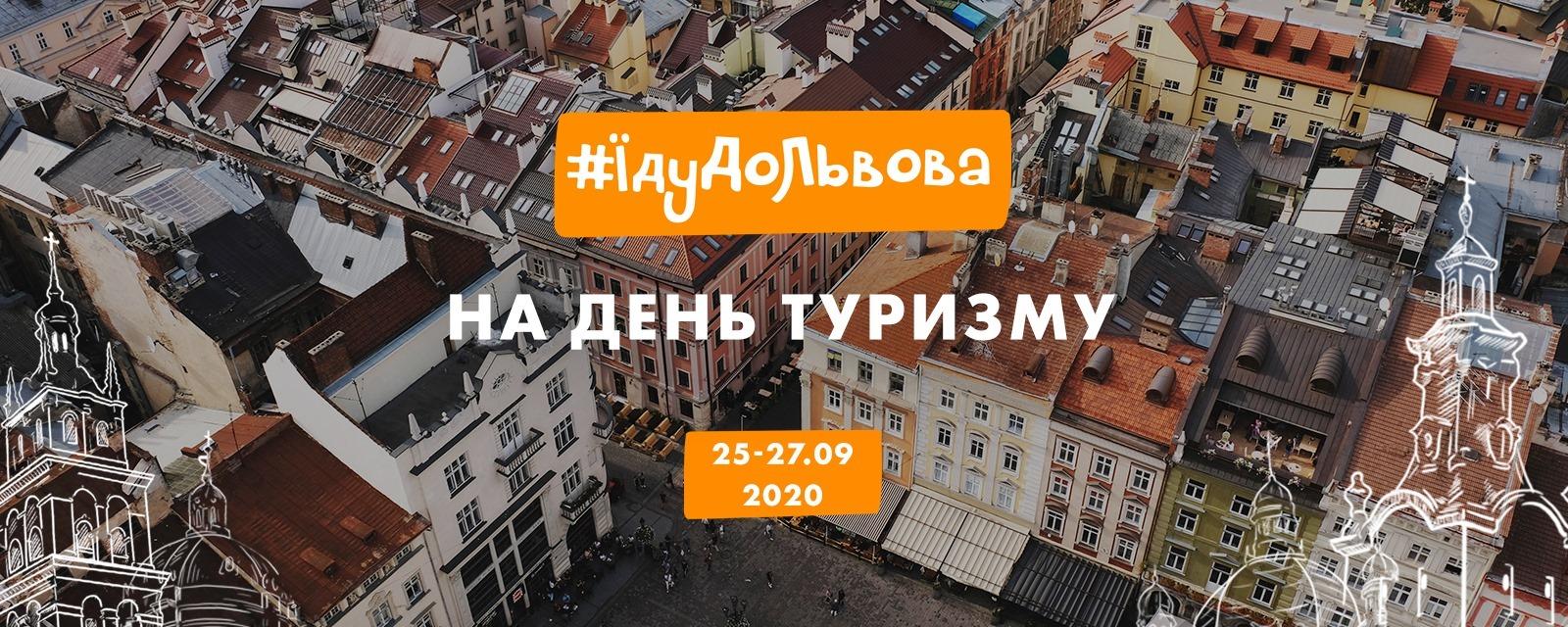 Вільний вхід у музеї та 40 безкоштовних екскурсій. Львів запрошує 27 вересня на день туризму