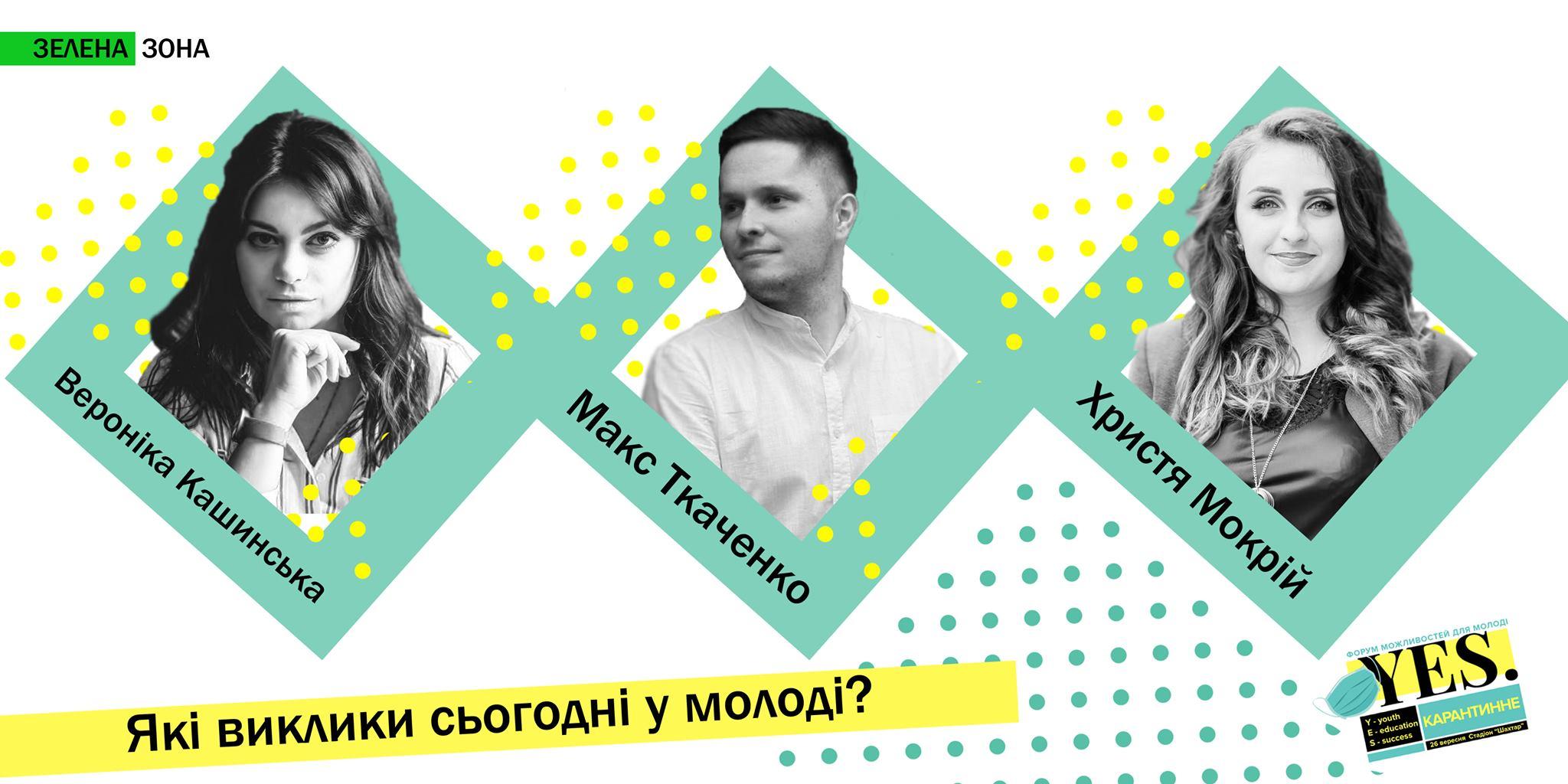 У Червонограді відбудеться  масштабна подія для молоді! Коли і куди приходити? Де реєструватись?