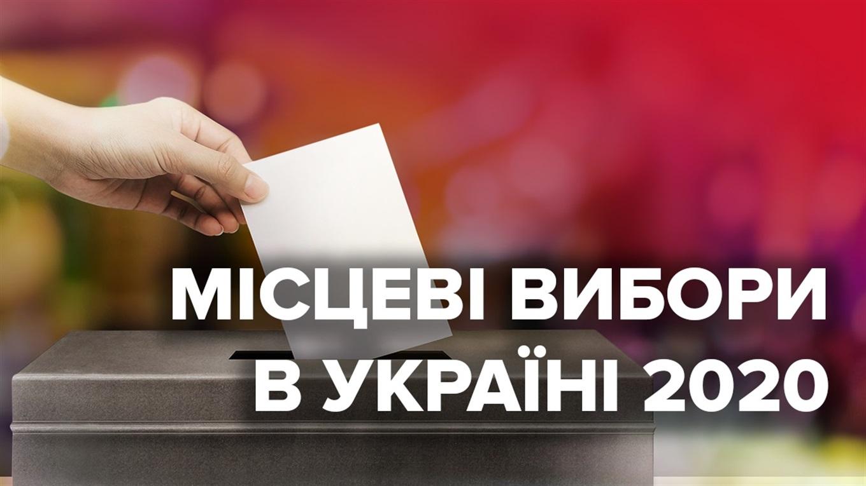 """""""Запрягли коня позаду воза"""" – Михайло Цимбалюк про  вибори-2020 нашвидкуруч"""