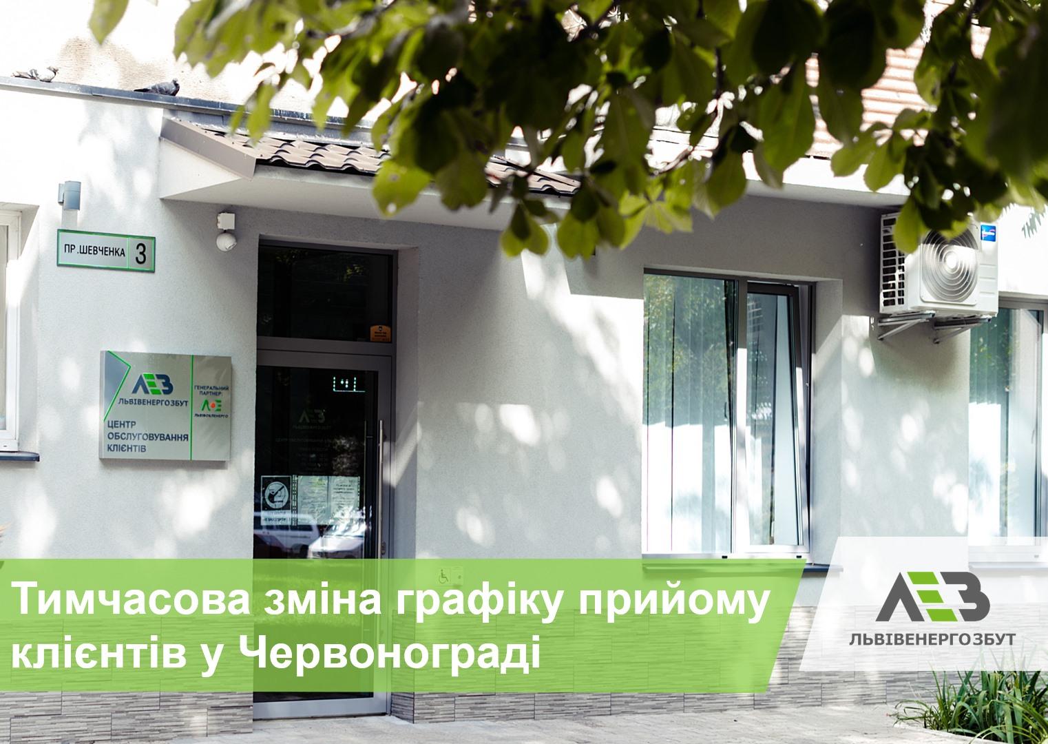 «Львівенергозбут» тимчасово змінює графік  прийому клієнтів в Червонограді