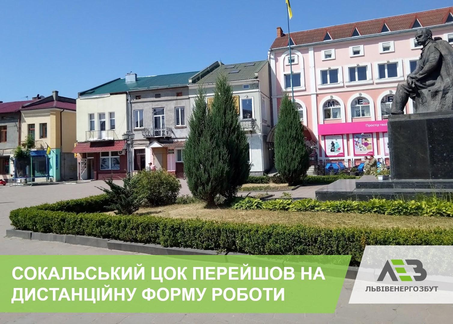 «Львівенергозбут» тимчасово призупиняє очний прийом у Центрі обслуговування клієнтів у м. Сокаль