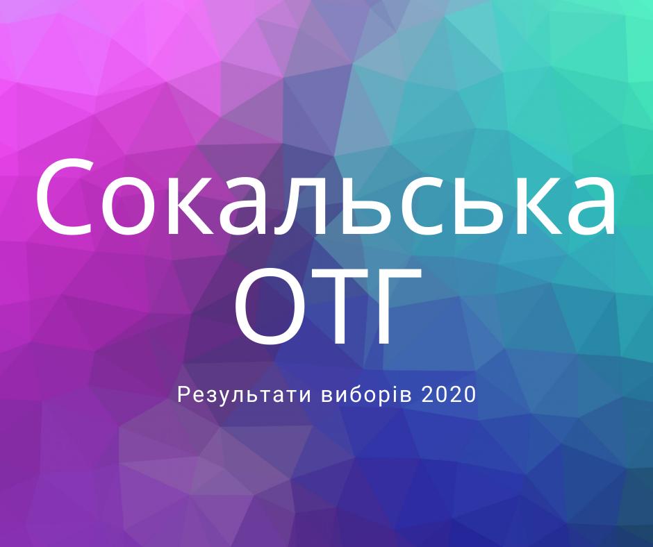 Результати виборів до Сокальської міської ради ОТГ (голова і депутатський склад)