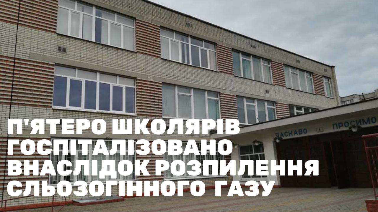 П'ятеро  школярів потрапило до Червоноградської лікарні внаслідок розпилення сльозогінного газу