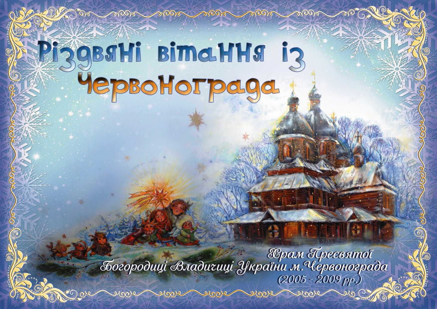 """Результати конкурс ескізів поштової листівки """"Вітання з Червонограда"""""""