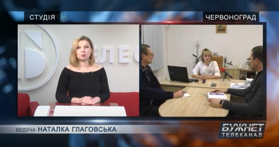 Новини Червоноградського району 2.12.2020