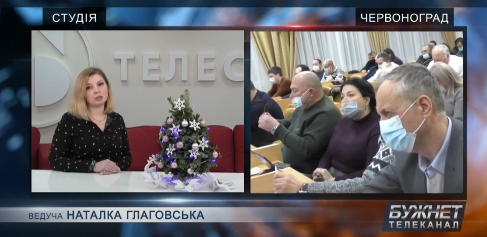 Новини Червоноградського району 21/01/2021