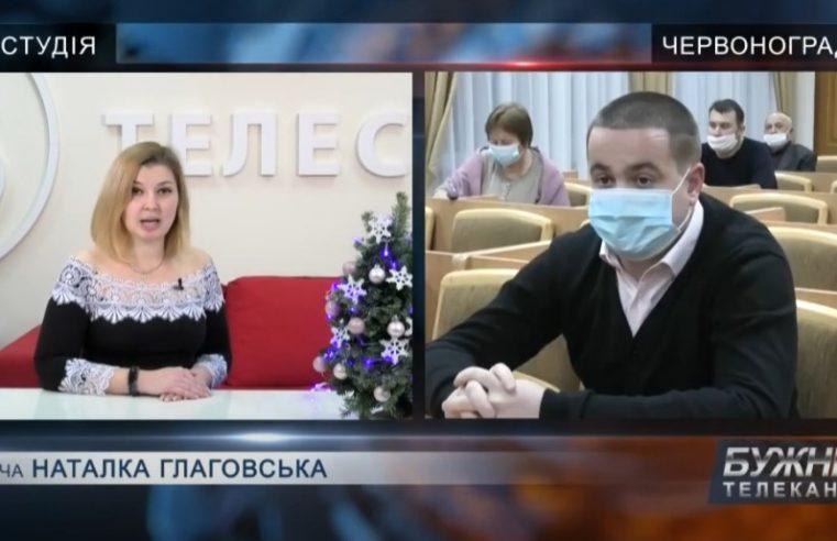 Новини Червоноградського району 30/12/2020