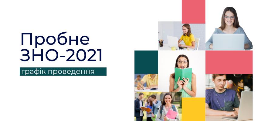 Триває реєстрація на пробне зовнішнє незалежне зовнішнє оцінювання 2021