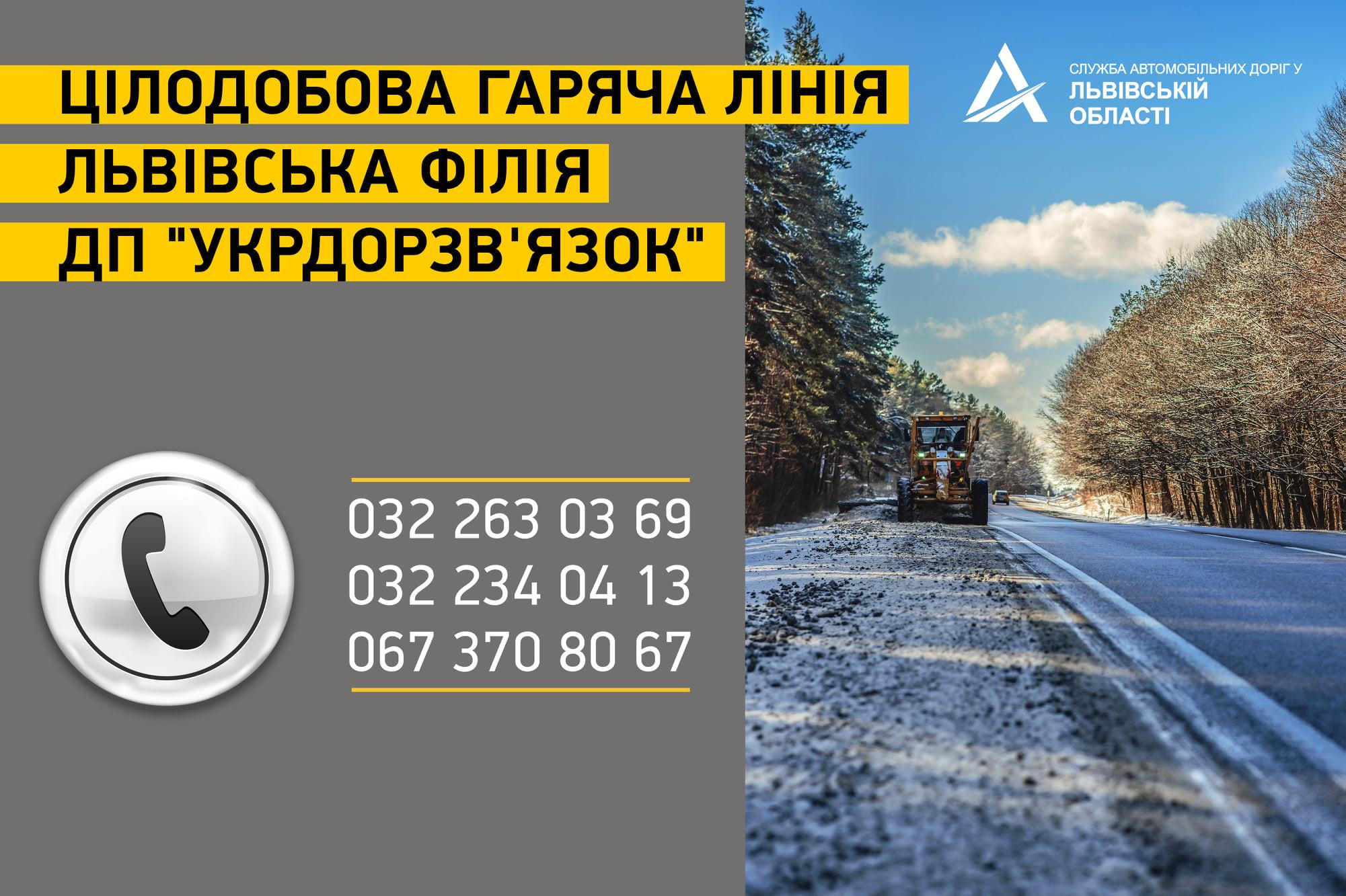Оперативно про стан проїзду на дорогах Львівщини