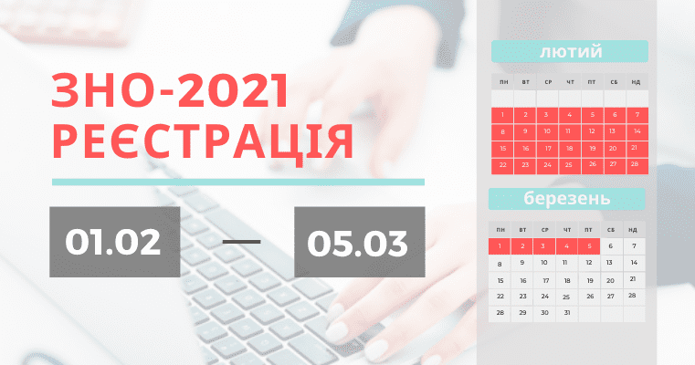 Стартувала реєстрація на основну сесію ЗНО-2021
