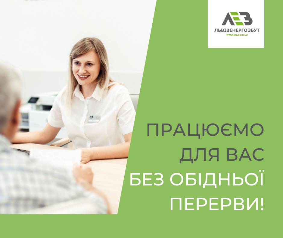 Центр обслуговування клієнтів «Львівенергозбут» в Червонограді тепер працює без перерви на обід