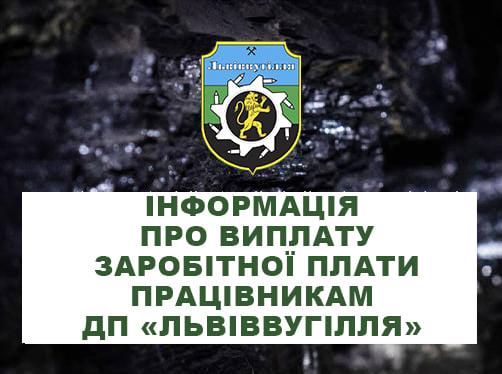 Виплатили, та не все. 191 млн грн боргу перед шахтарями ще є за січень і лютий 2021 року