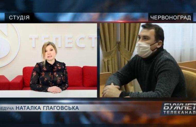 Новини Червоноградського району 27/01/2021