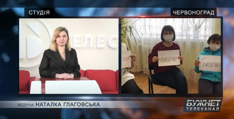 Новини Червоноградського району 03/02/2021