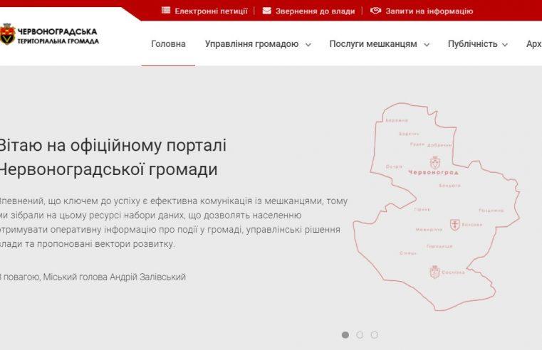 У Червоноградської ОТГ новий сайт