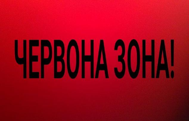 """Львівська область сьогодні стала """"червоною"""""""