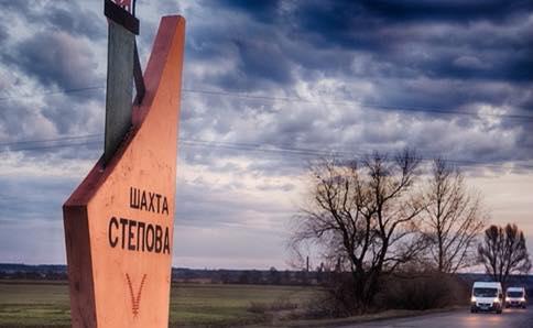 Шахтарі ДП «Львіввугілля» на знак протесту припиняють відвантаження вугілля