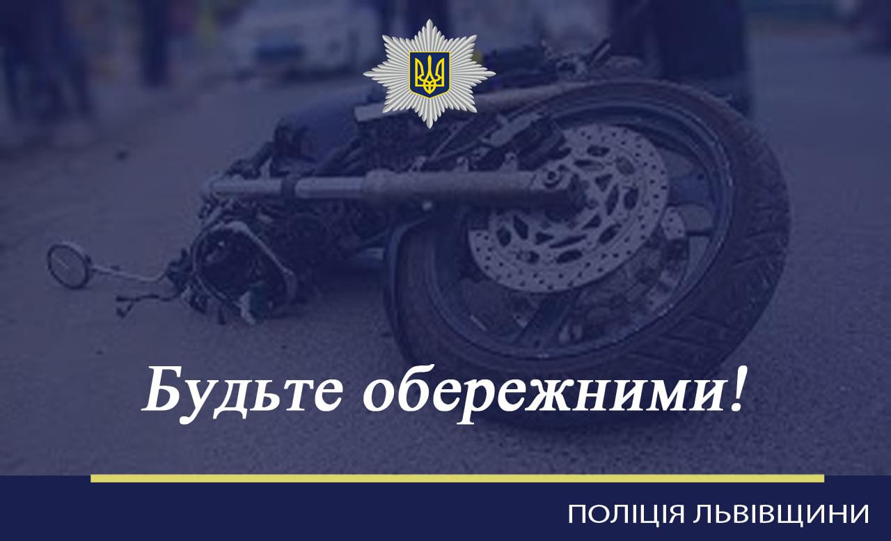 """Обережно, мотоциклісти! В Червонограді 33-річна водійка автомобіля «Maple» зіткнулась з """"Дельтою"""""""