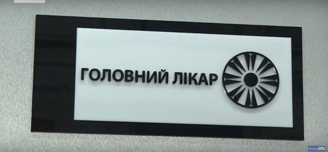 У Сокалі оголошено конкурс на посаду головного лікаря КНП «Сокальська районна лікарня