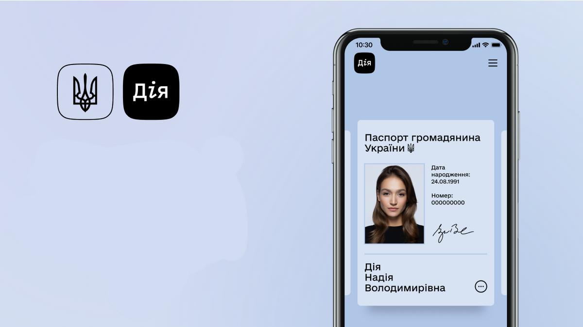 Україна першою у світі офіційно прирівняла е-паспорти до паперових