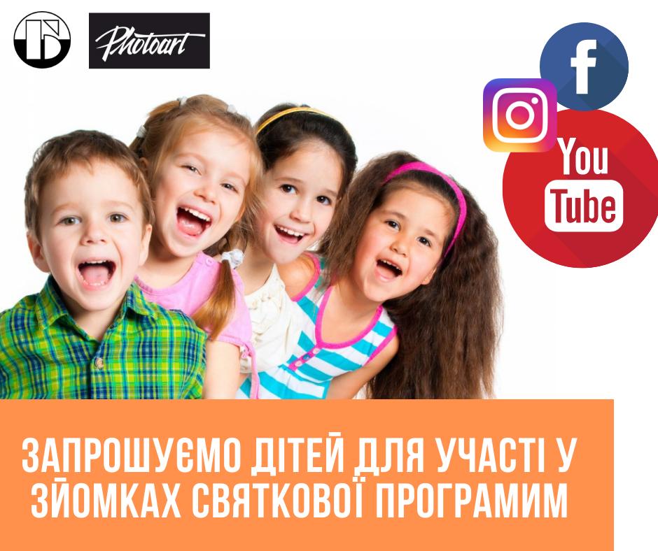 До Дня захисту дітей телеканал БУЖНЕТ оголосив фотоконкурс
