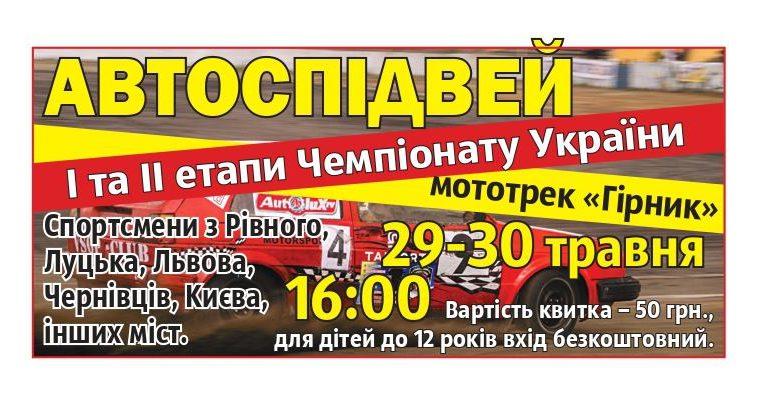 29-30 травня Червоноград прийматиме І-ІІ етапи Чемпіонату України з автоспідвею