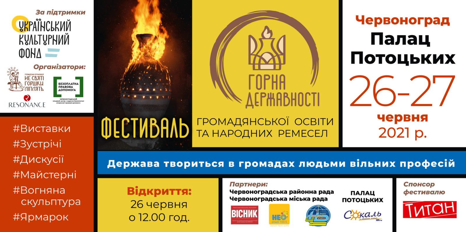 """26-27 червня в Червонограді пройде фестиваль """"Горна державності"""""""