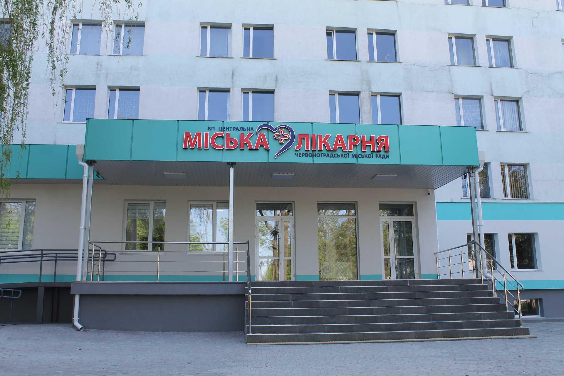 32 млн грн – сума, яка необхідна для завершення ремонту приймального відділення Червоноградської лікарні