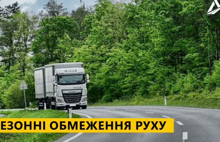 На дорогах Львівщини діють обмеження руху вантажівок у денний час доби