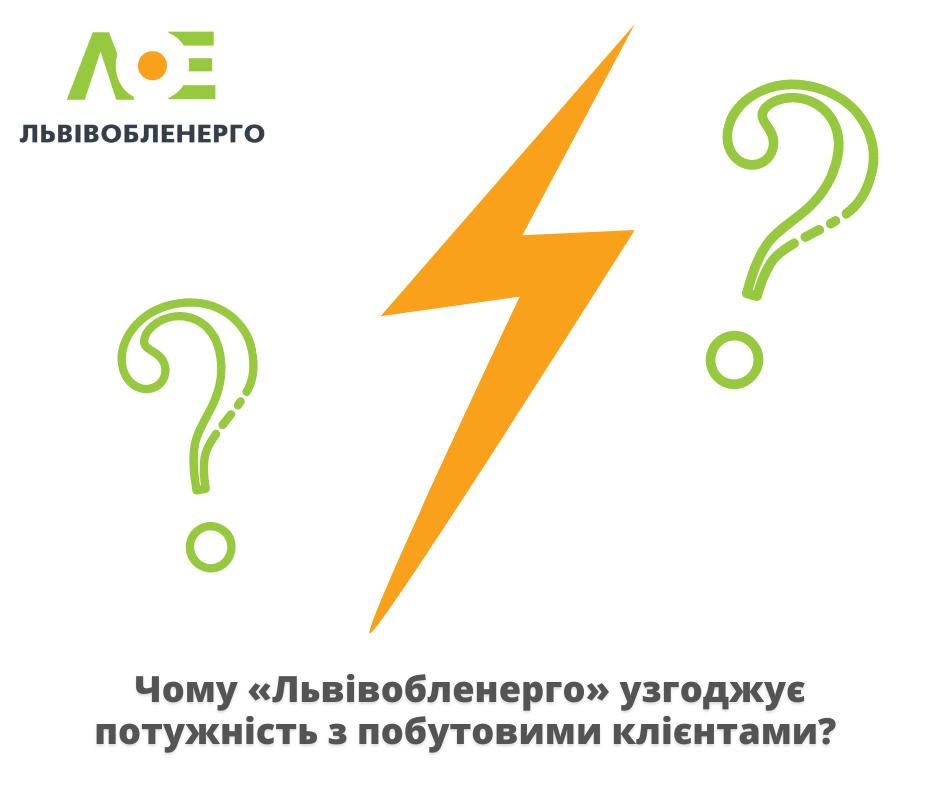 Чому «Львівобленерго» узгоджує потужність з побутовими клієнтами