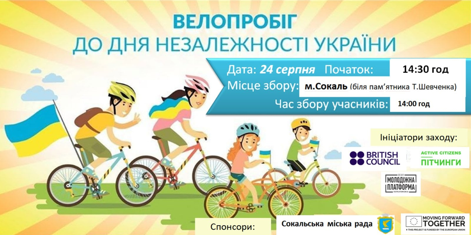 У Сокалі 24 серпня відбудеться велопробіг у вишиванках, присвячений  до Дня Незалежності  України