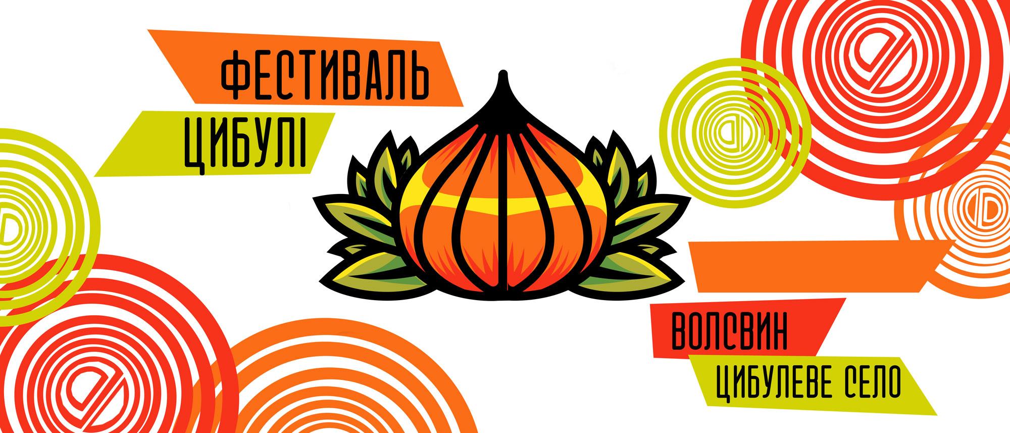 """Вперше у Червоноградській громаді відбудеться незвичний захід – """"Фестиваль цибулі"""" у с.Волсвин"""