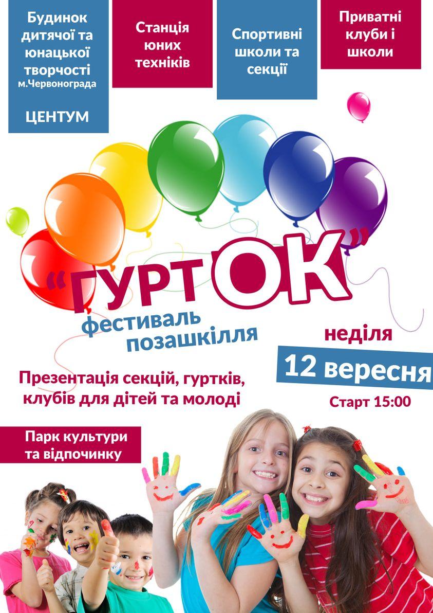 """12 вересня в Червонограді вперше відбудеться фестиваль позашкілля –  """"ГуртОК"""""""