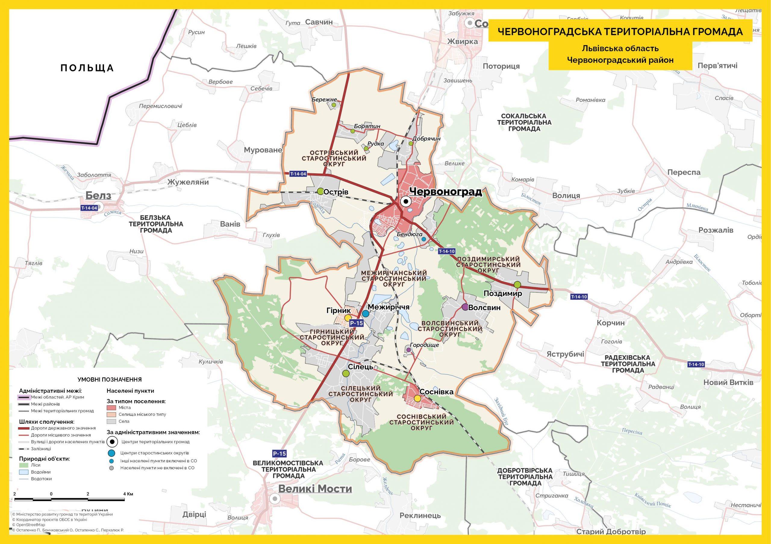 Громади Червоноградського району тепер мають свою картосхему (фото)