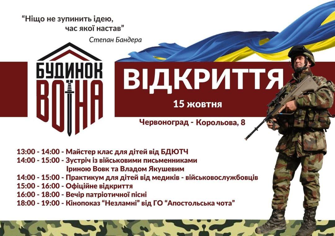 """15 жовтня у Червонограді відбудеться відкриття """"Будинку воїна"""""""